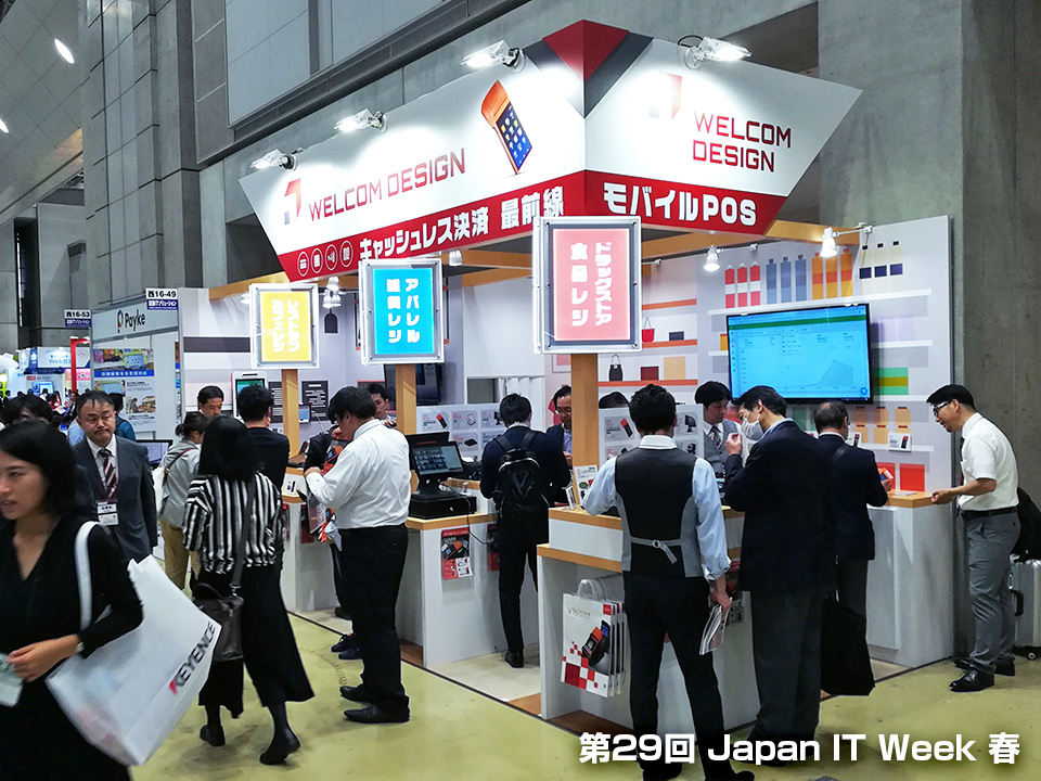 2019 Japan IT Week 秋 幕張メッセ