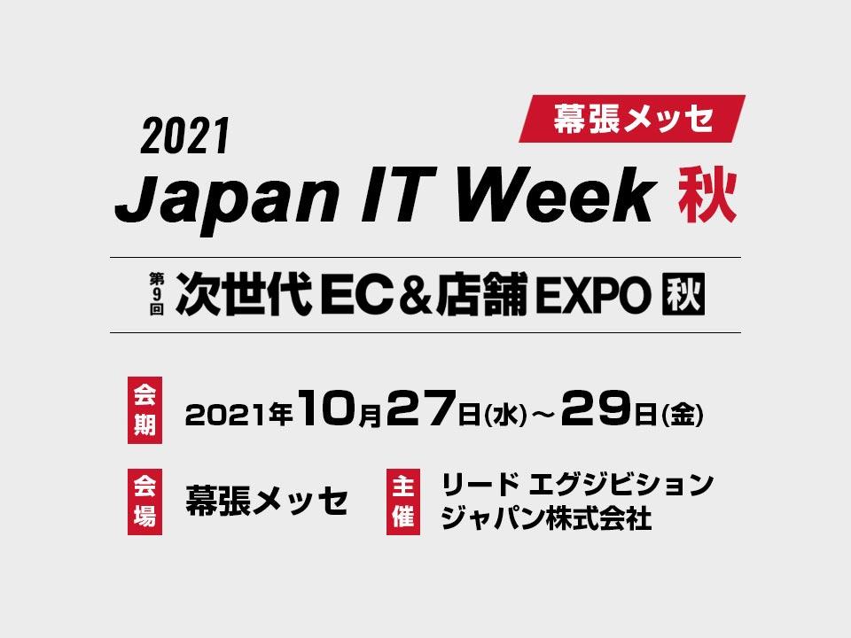 2021 Japan IT Week 秋 幕張メッセ