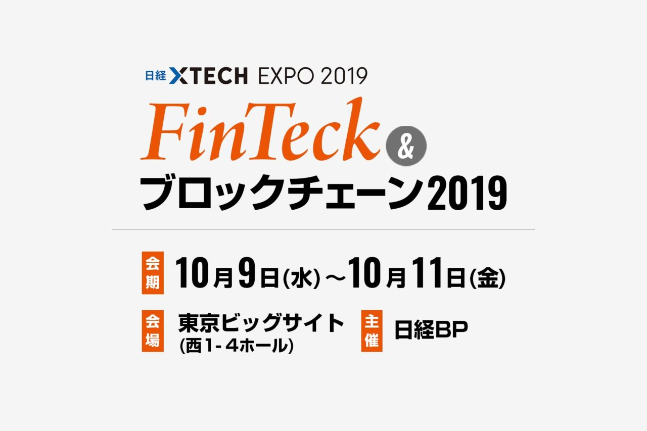 FinTech & ブロックチェーン 2019