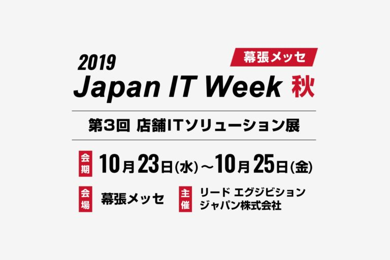 2019 Japan IT Week 秋 出展