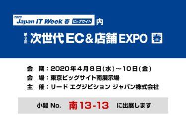 2020 Japan IT Week 春 出展