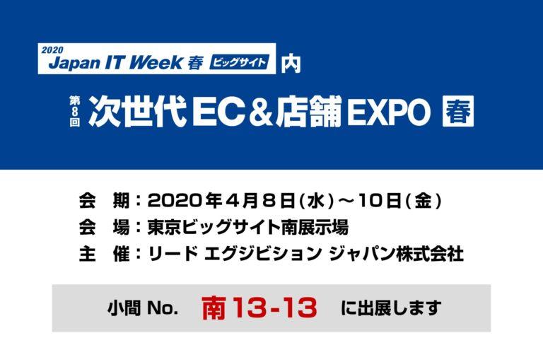 2020 Japan IT Week 春 東京ビッグサイト