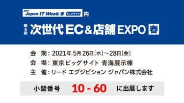 Japan IT Week 春 は2021年5月26日(水)~28日(金)に開催延期となりました