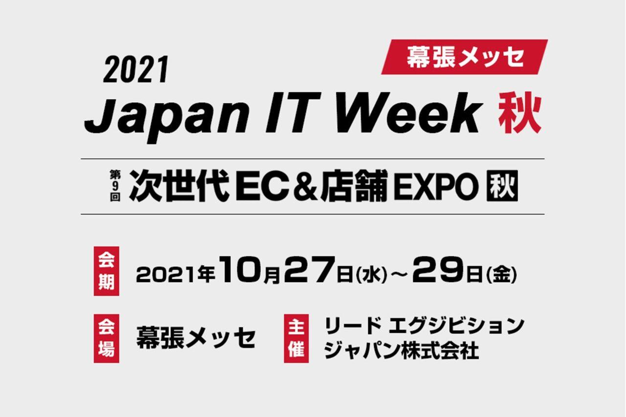 第12回 Japan IT Week 秋