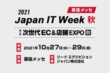 2021 Japan IT Week 秋 出展